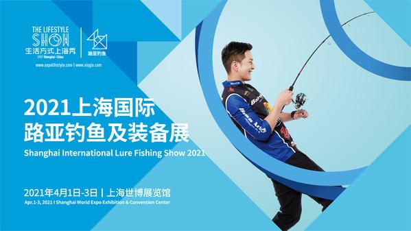上海国际路亚展2021强势回归 预登记现已开启
