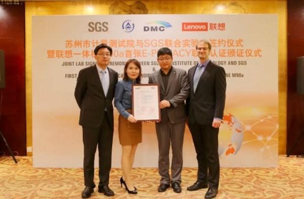 SGS、苏州市计量测试院授予联想首张E-PRIVACY联合认证