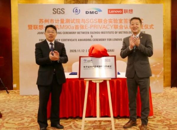 苏州市计量测试院与SGS联合实验室签约仪式暨联想一体机M90a首张E-PRIVACY联合认证颁证仪式