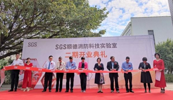 SGS顺德消防科技实验室二期开业  升级船舶FTP测试能力