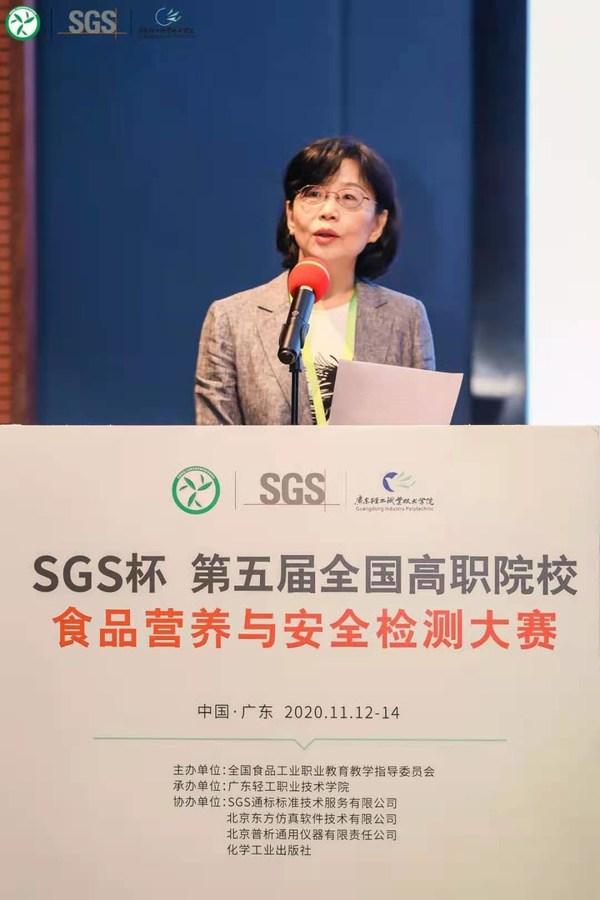 SGS冠名第五届全国高职院校食品营养与安全检测技能大赛