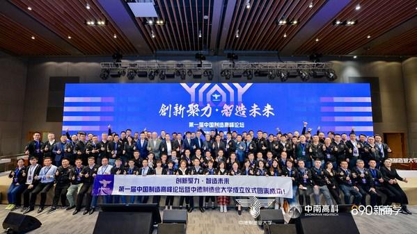 校长吴晓波:中德制造业大学正式成立,领先一步,看到未来
