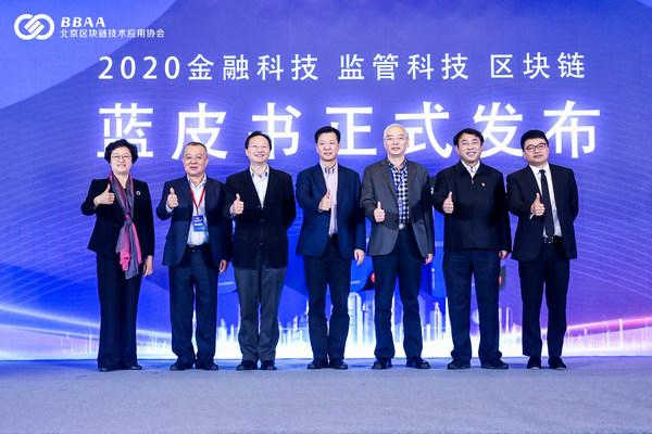 2020年度蓝皮书发布仪式