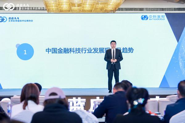 北京区块链技术应用协会会长、中科金财董事长朱烨东
