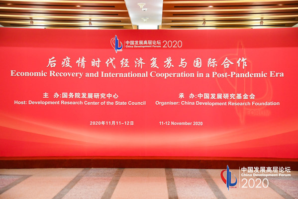 中国发展高层论坛2020召开