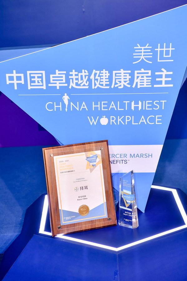 拜耳荣登2020-2021美世中国卓越健康雇主榜单