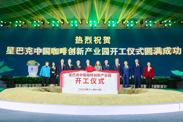 星巴克中国咖啡创新产业园正式动工