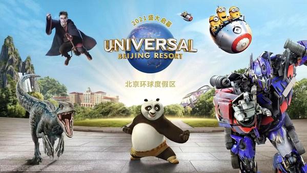 北京环球度假区2021盛大启幕