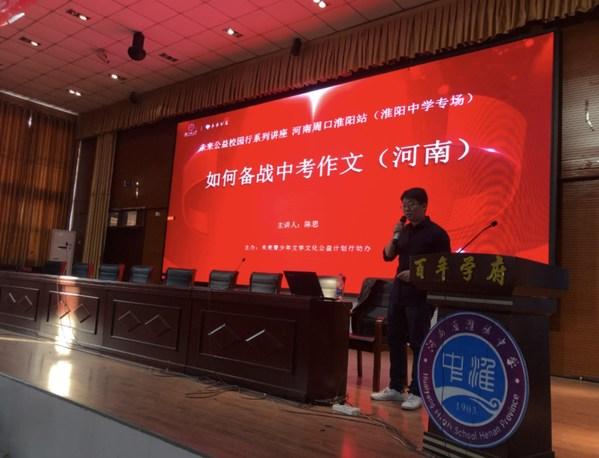 陈思老师为淮阳中学的学生们进行公益讲座