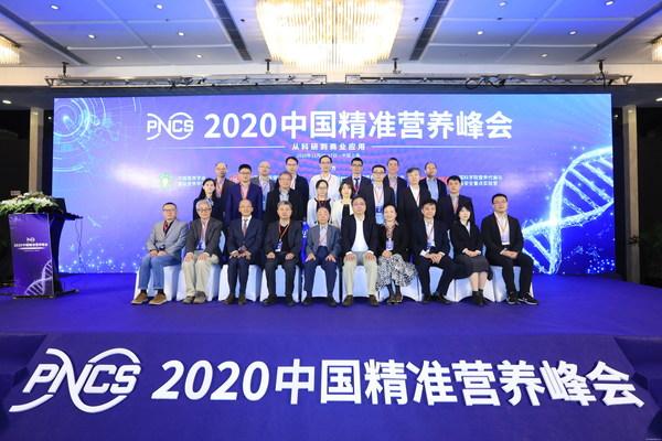 2020中国精准营养峰会