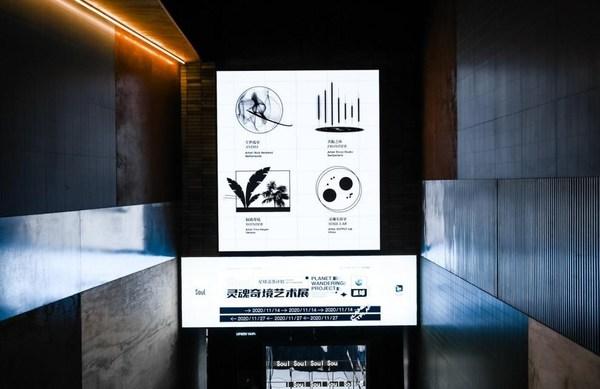 Z世代に大好評!SOULアプリが上海で芸術展を開催