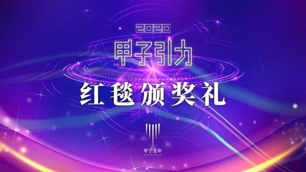 """甲子引力:榜单揭晓 2020年""""甲子20""""与""""科技捕手""""出炉"""