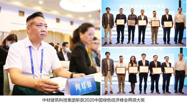 中材建筑科技集团斩获2020中国绿色经济峰会两项大奖