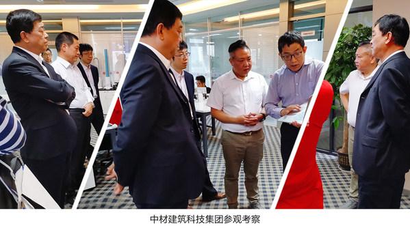 中材建筑科技集团参观考察
