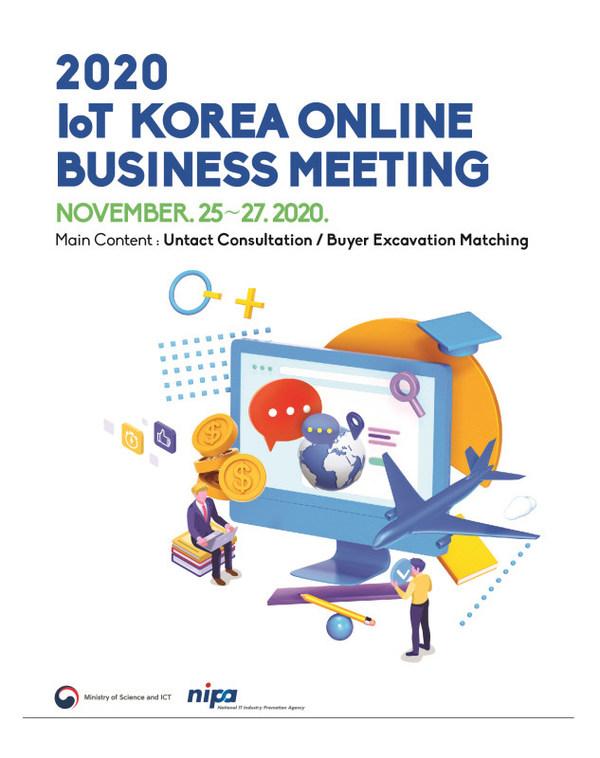 """韩国信息通信产业振兴院举行""""2020韩国物联网线上商务会议"""""""