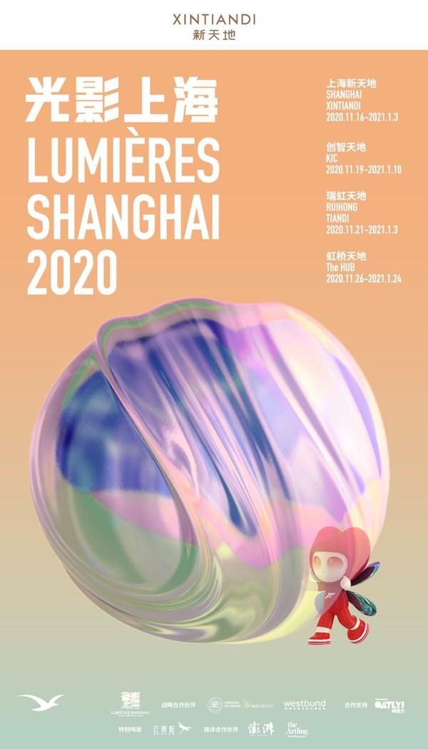 """光影之约,聚力希望 -- 2020「光影上海」拉开帷幕  点亮""""希望""""激发城市活力"""