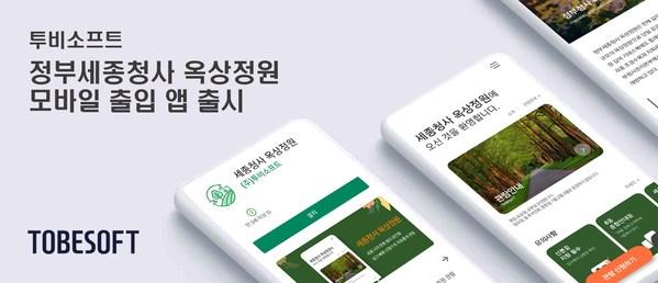 투비소프트, 정부세종청사 옥상정원 모바일 출입 앱 출시