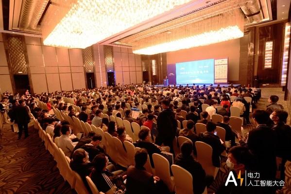 2020电力人工智能大会在南京圆满落幕
