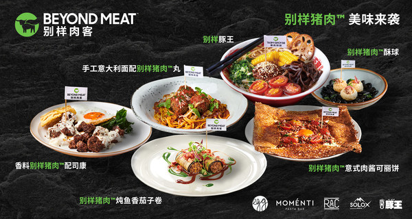 别样肉客全新产品别样猪肉于中国首度问世