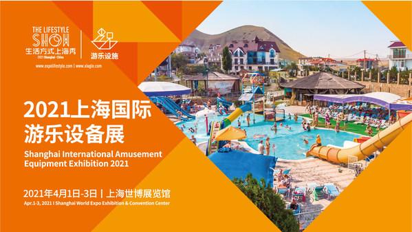2021上海国际游乐设备展预登记全新上线