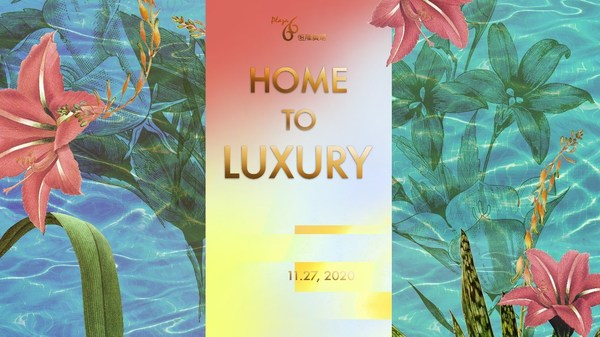 """HOME TO LUXURY""盛装派对即将燃爆魔都"