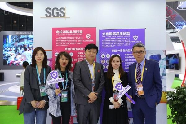 SGS助力天猫品质联盟 为进口产品安全保驾护航
