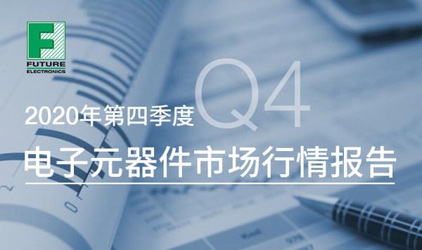 富昌电子2020第四季度电子元器件市场行情报告