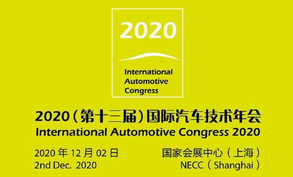 2020(第十三届)国际汽车技术年会 (IAC)即将举行