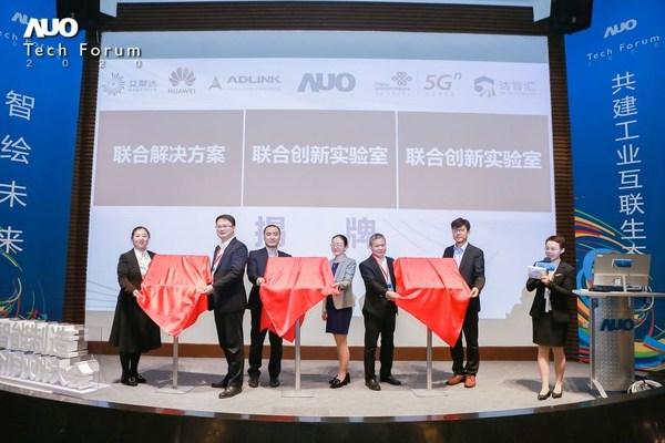 凌华科技亮相友达技术趋势论坛及智能制造合作伙伴大会