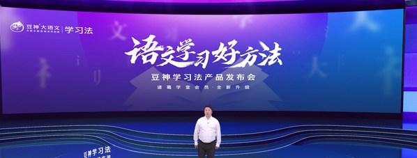 """豆神教育发布""""豆神学习法会员"""" 与京东方艺云联合共创新品组合包"""