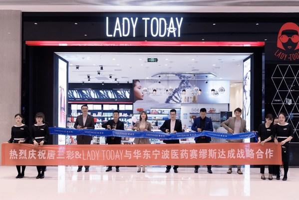 赛缪斯与粉合集团剪彩仪式在沪举行,正式入驻LADY TODAY