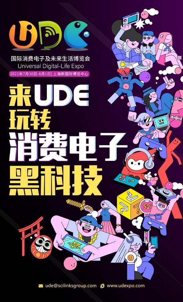 来UDE2021,玩转消费电子黑科技