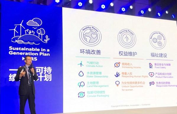 """滕钢先生在论坛上介绍玛氏""""一代人的可持续发展计划"""""""