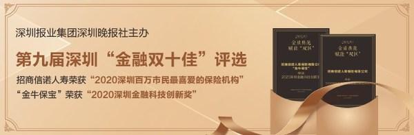 """招商信诺人寿斩获""""深圳百万市民最喜爱的保险机构""""等双项大奖"""