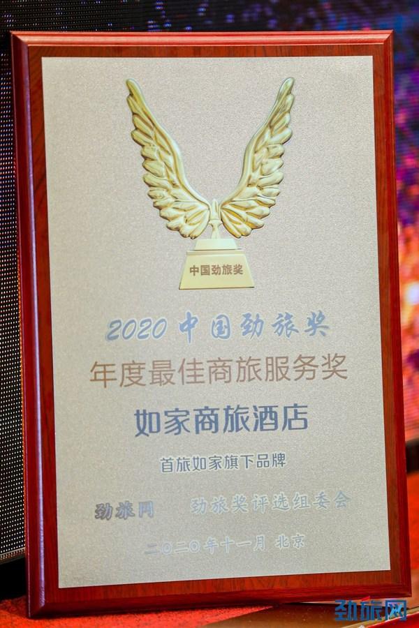 如家商旅酒店夺冠紫禁城巅峰论坛,斩获年度最佳商旅服务奖