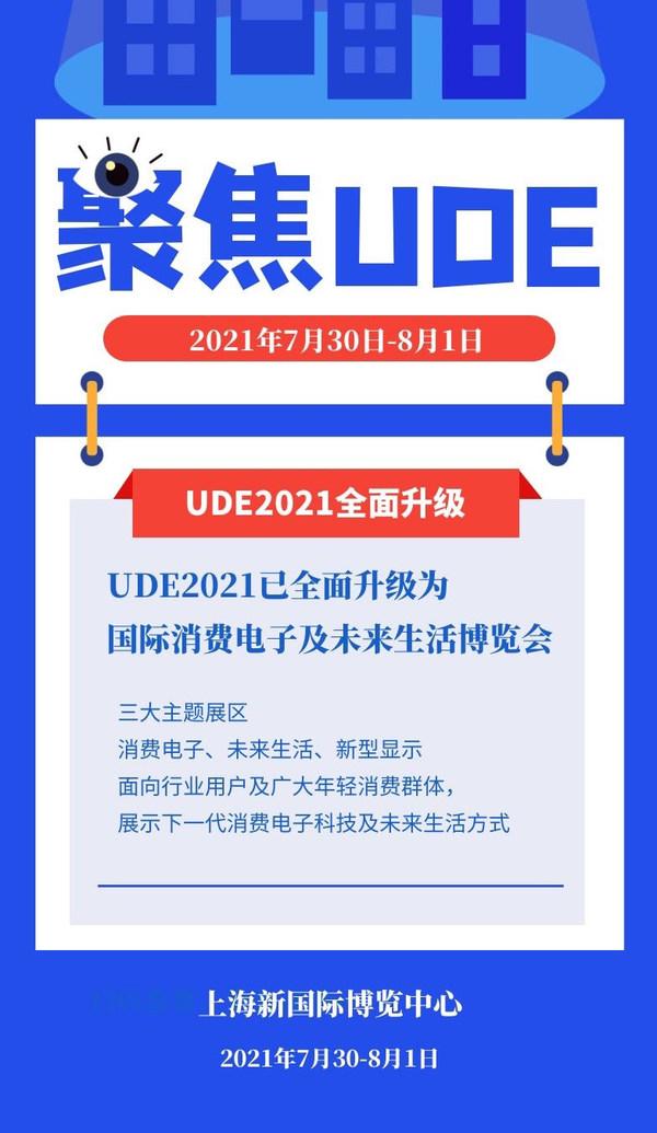 UDE2021国际消费电子及未来生活博览会