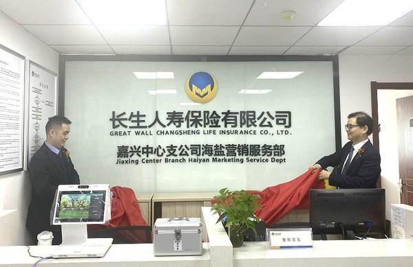 長生人壽海鹽營銷服務部正式開業