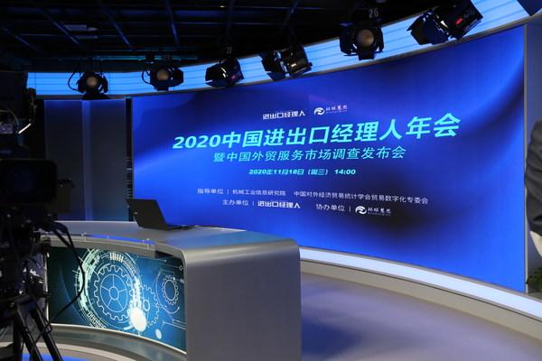 2020年中国进出口经理人年会在京召开
