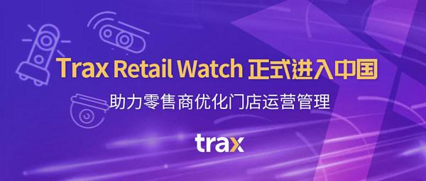 Trax Retail Watch正式进入中国,助力零售商优化门店运营管理