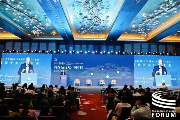 麦德龙中国总裁康德出席2020消费品论坛并发表主题演讲