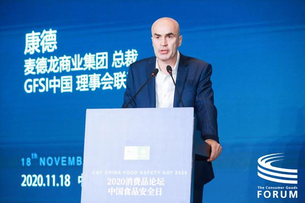 麦德龙中国总裁康德在GFSI全球食品安全倡议中国主题日分享数字创新下的食品安全