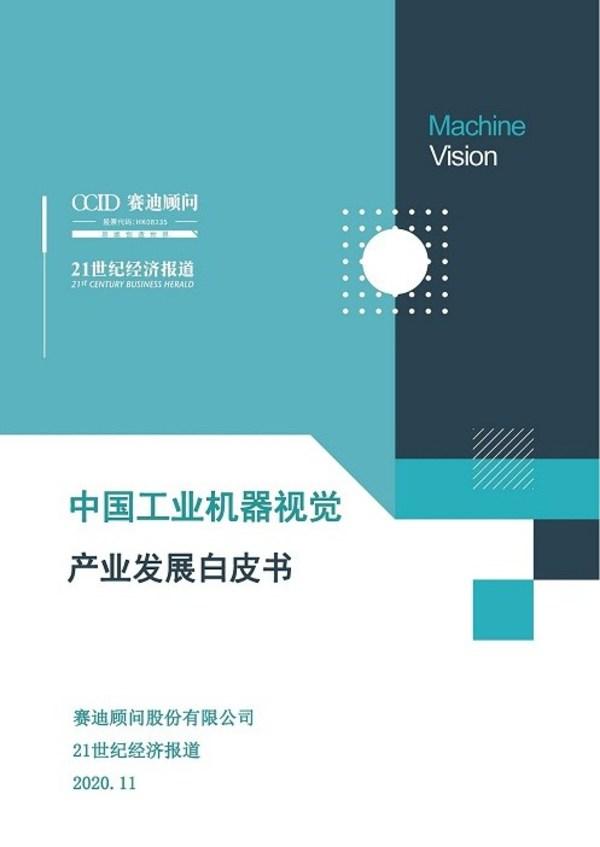 工业机器视觉市场步入增长期 这几大投资方向值得关注
