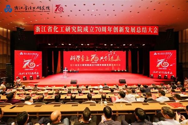 浙江省化工研究院成立70周年创新发展总结大会