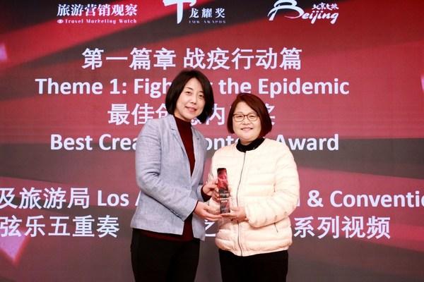 《旅游营销观察》内容总监李冰女士给获奖嘉宾颁奖