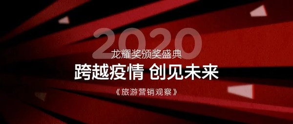 """2020《旅游营销观察》""""龙耀奖""""颁奖盛典圆满落幕,获奖名单发布"""