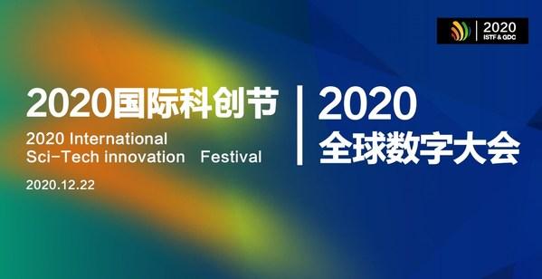 2020国际科创节暨全球数字大会12月开幕 展望数智未来