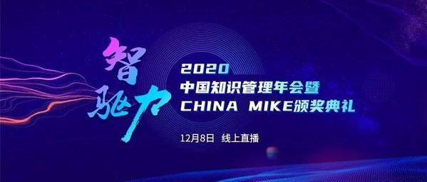 万人盛会 2020中国知识管理年会免费报名开启
