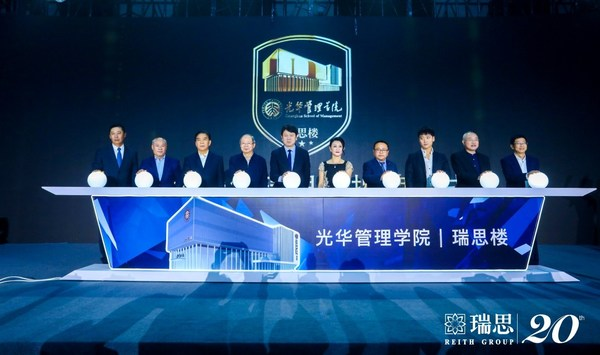 北京大学光华管理学院瑞思楼揭牌仪式