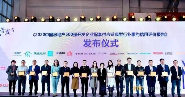 《2020中国房地产500强开发企业配套供应链履约信用评价报告》授牌仪式