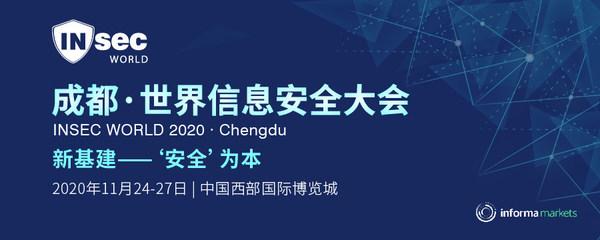 第二届INSEC WORLD世界信息安全大会即将在成都举行,中外三大院士领衔主旨演讲,岁末线下盛会震撼蓉城!
